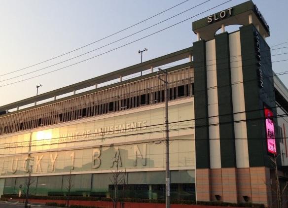 ラッキー1BAN 日進竹の山店