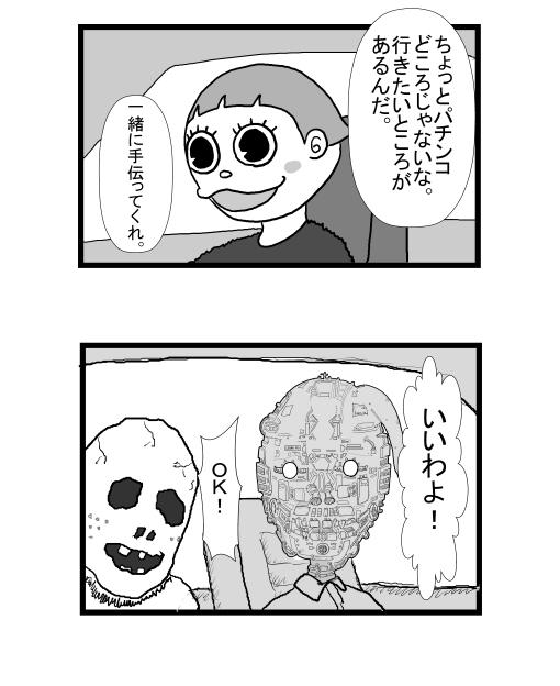 WEBパチスロ漫画 14ページ目