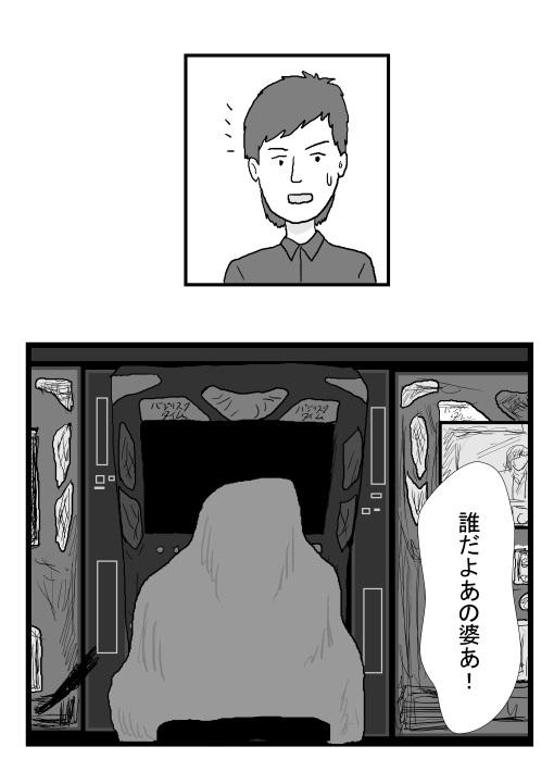 WEBパチスロ漫画 5ページ目