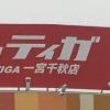 パチンコ ティガ一宮千秋店