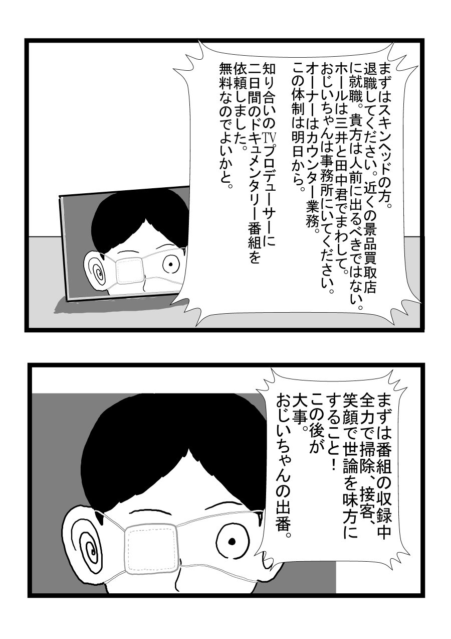 WEBパチスロ漫画 8ページ目