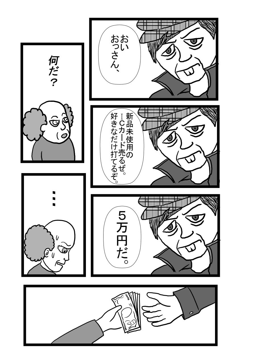 WEBパチスロ漫画 4ページ