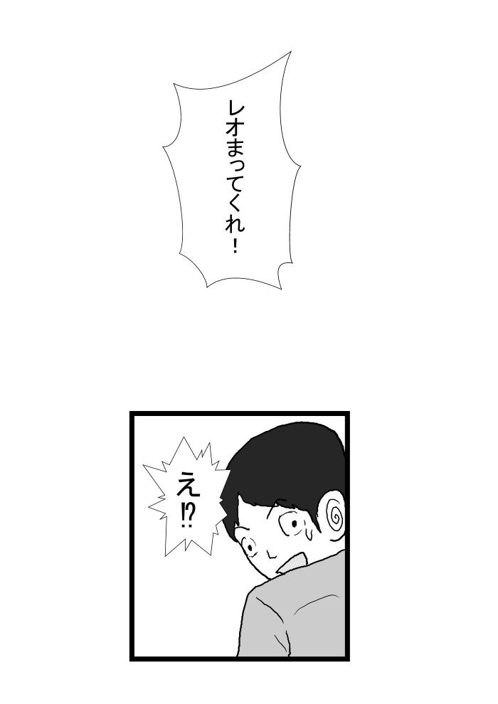 WEBパチスロ漫画 20ページ目