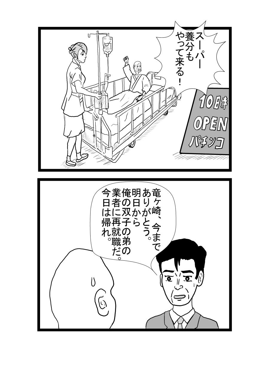 WEBパチスロ漫画 11ページ目
