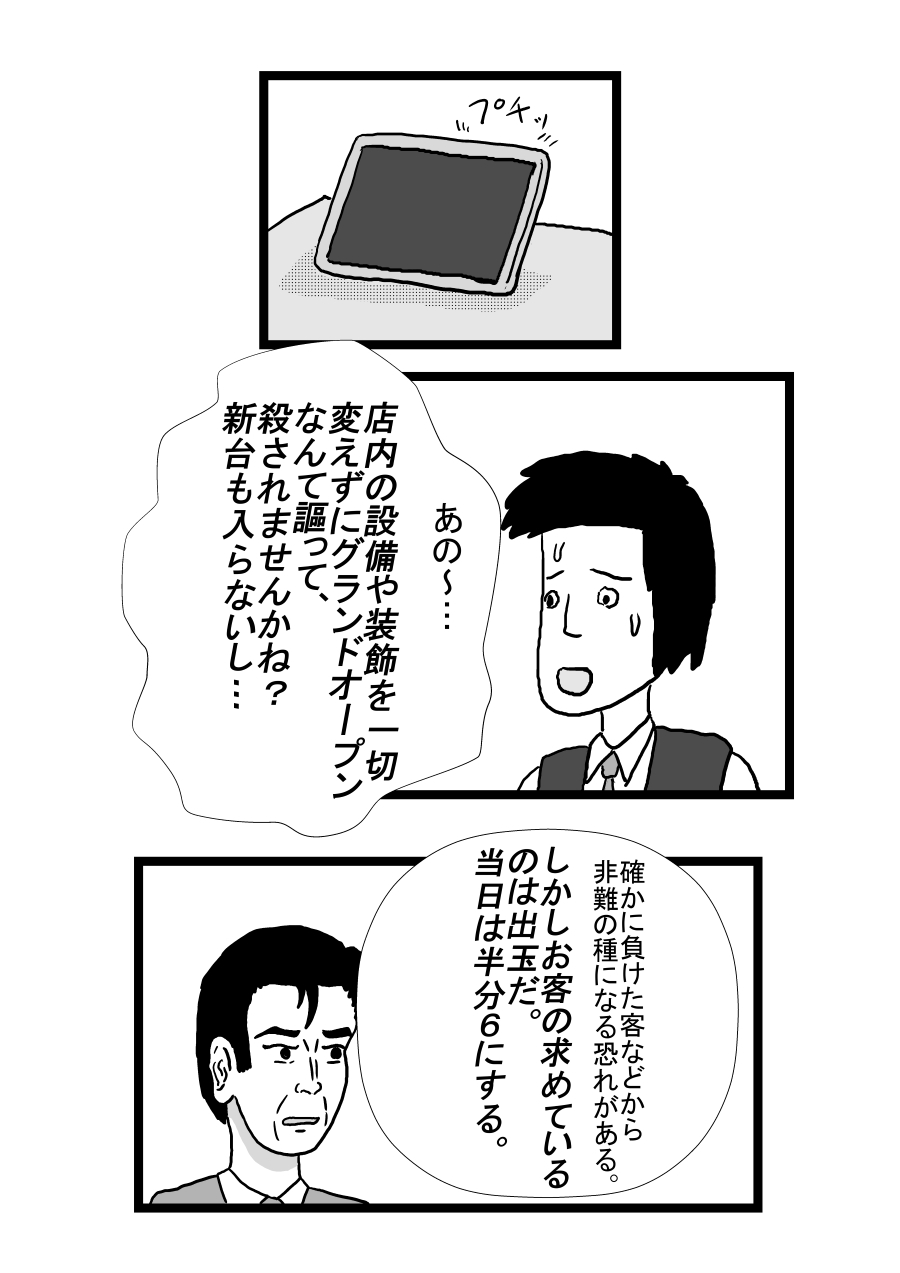 WEBパチスロ漫画 16ページ目