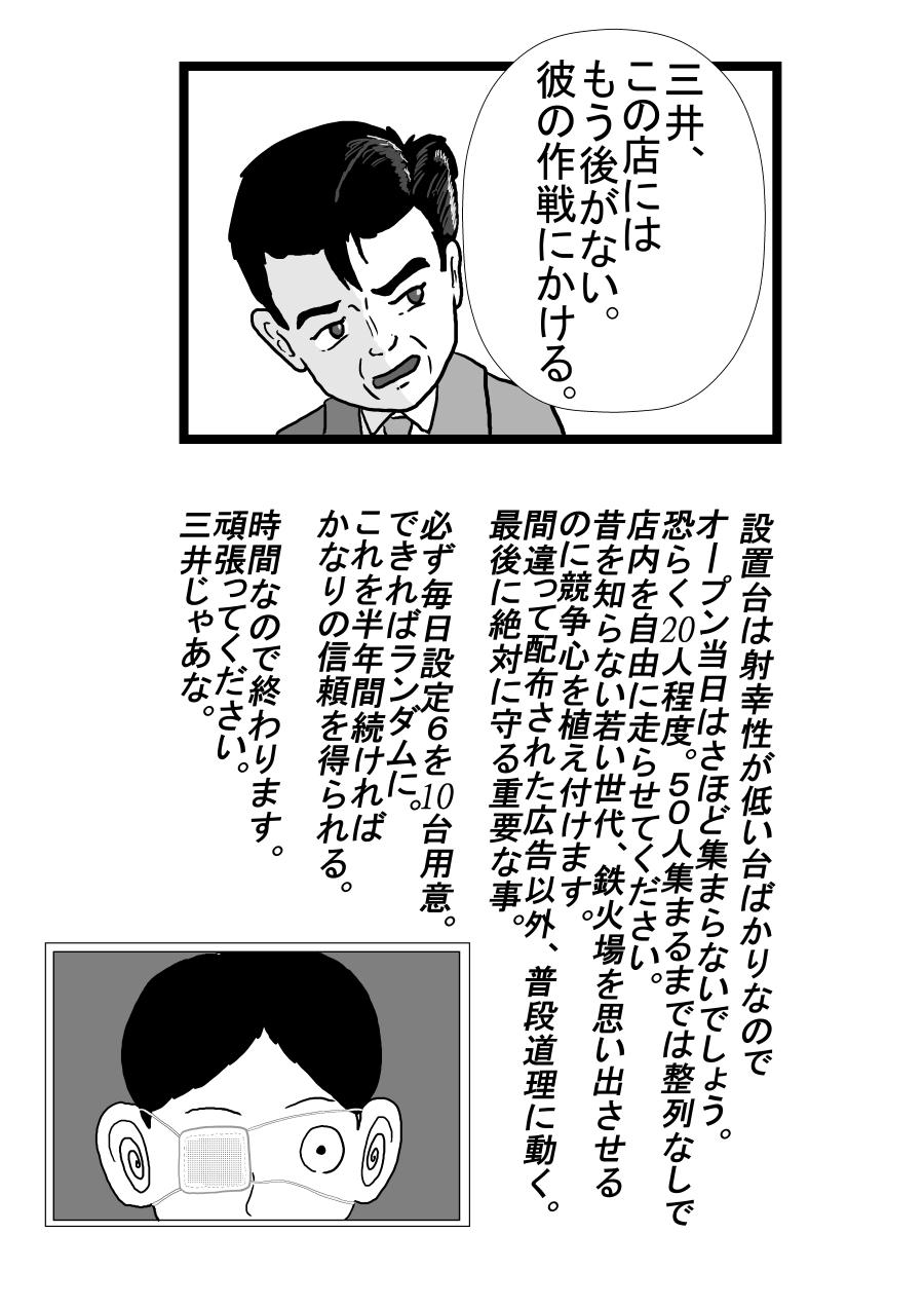 WEBパチスロ漫画 15ページ目