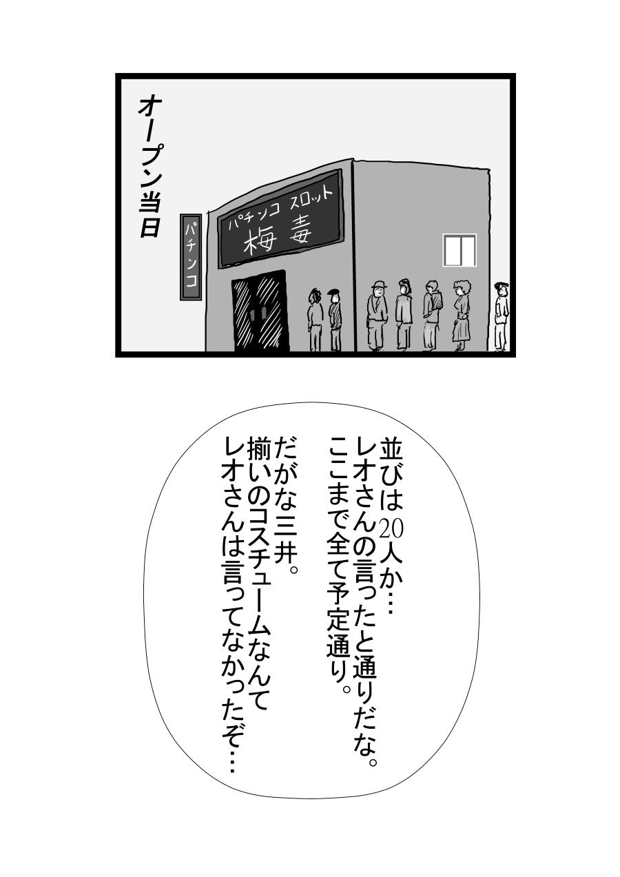 WEBパチスロ漫画 17ページ目
