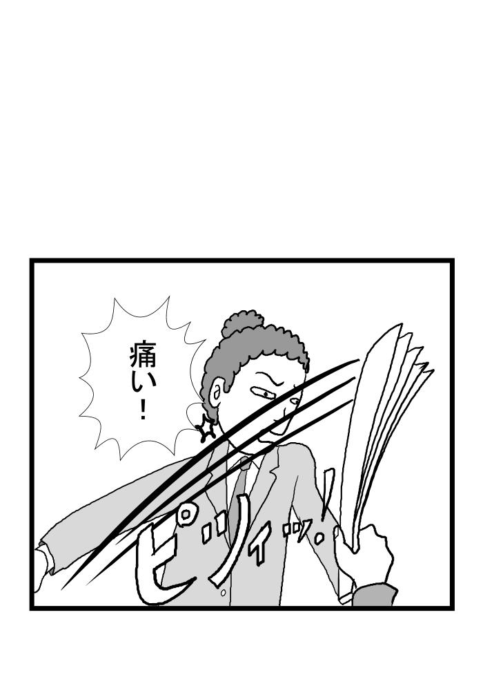 WEBパチスロ漫画 9ページ目