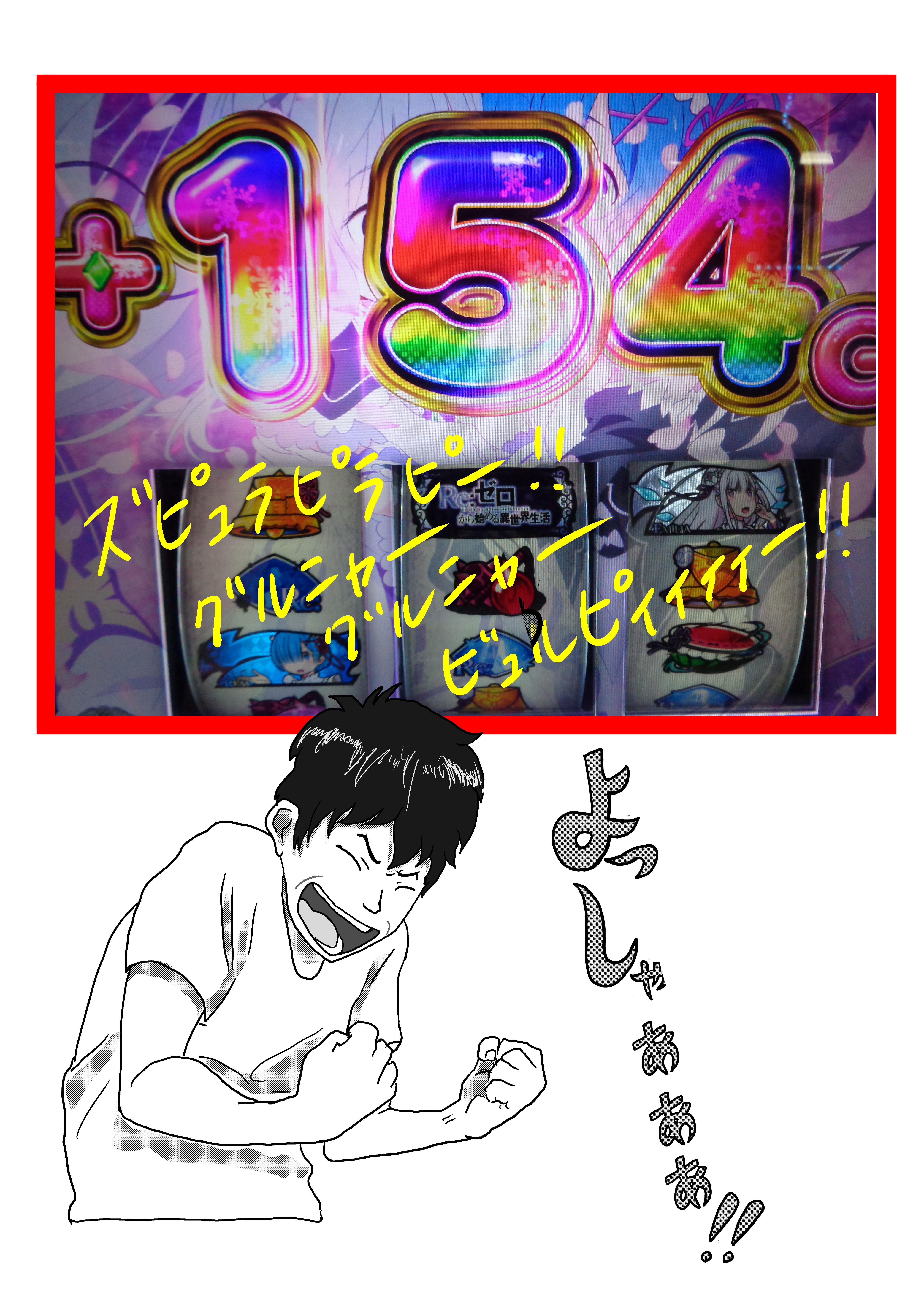 WEBパチスロ漫画 21ページ