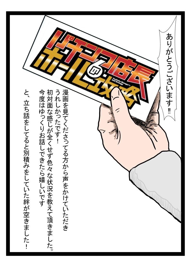 WEBパチスロ漫画 16ページ