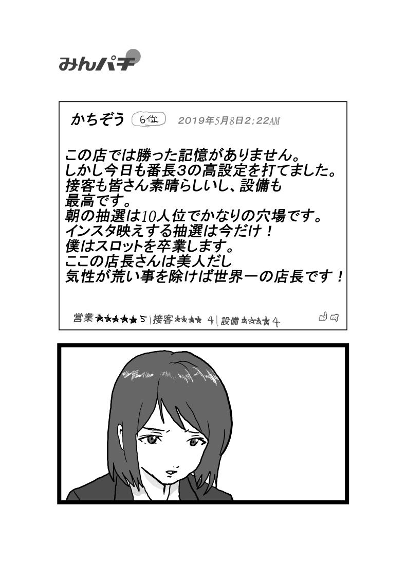 WEBパチスロ漫画 11ページ