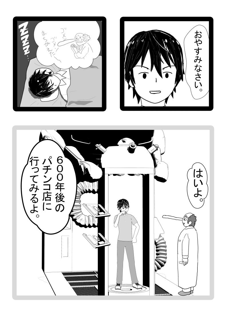 WEBパチスロ漫画 2