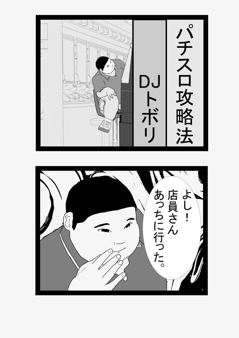 WEBパチスロ漫画 1