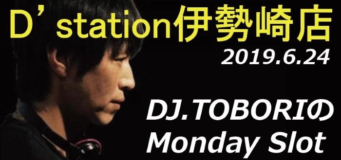 D'station伊勢崎店