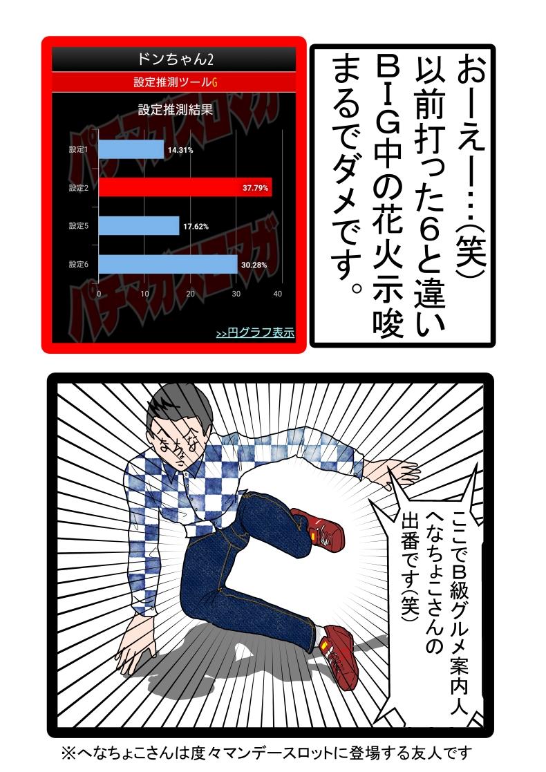 WEBパチスロ漫画 21