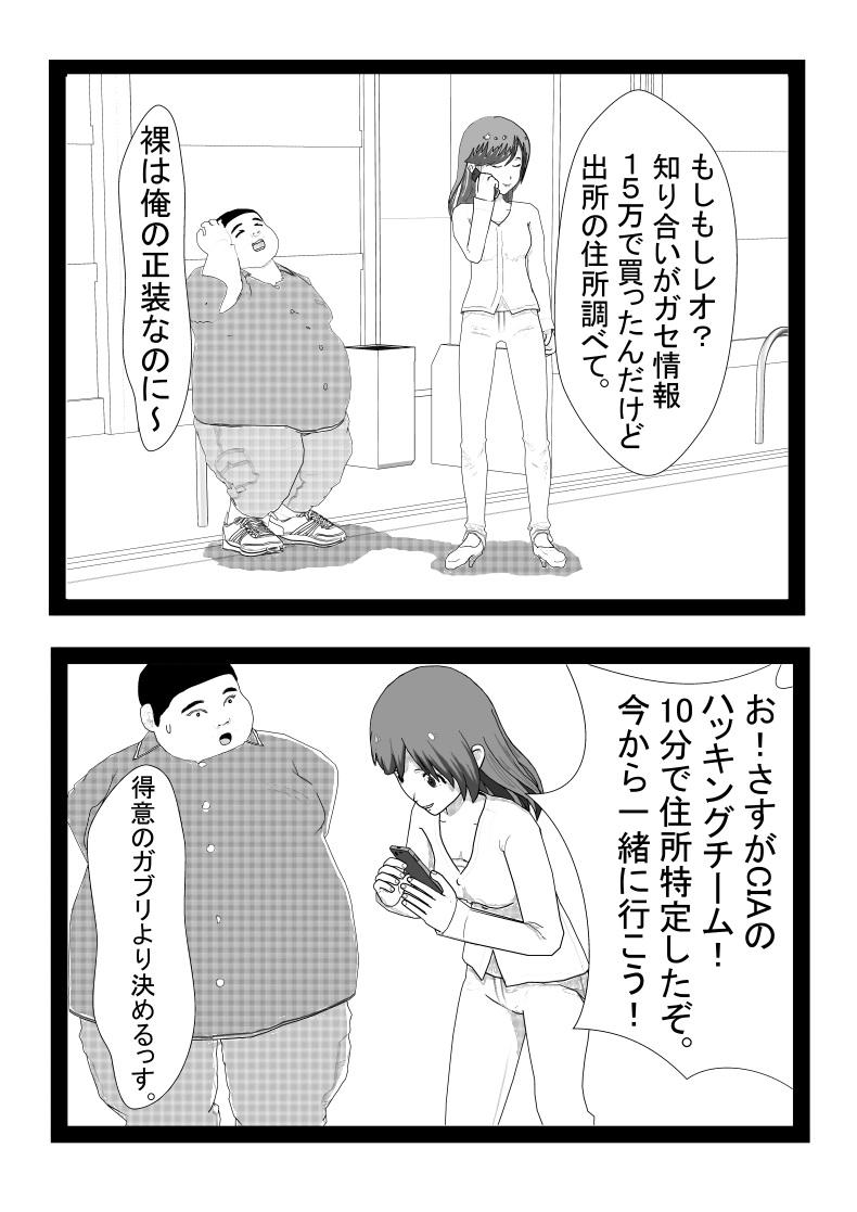 WEBパチスロ漫画 7