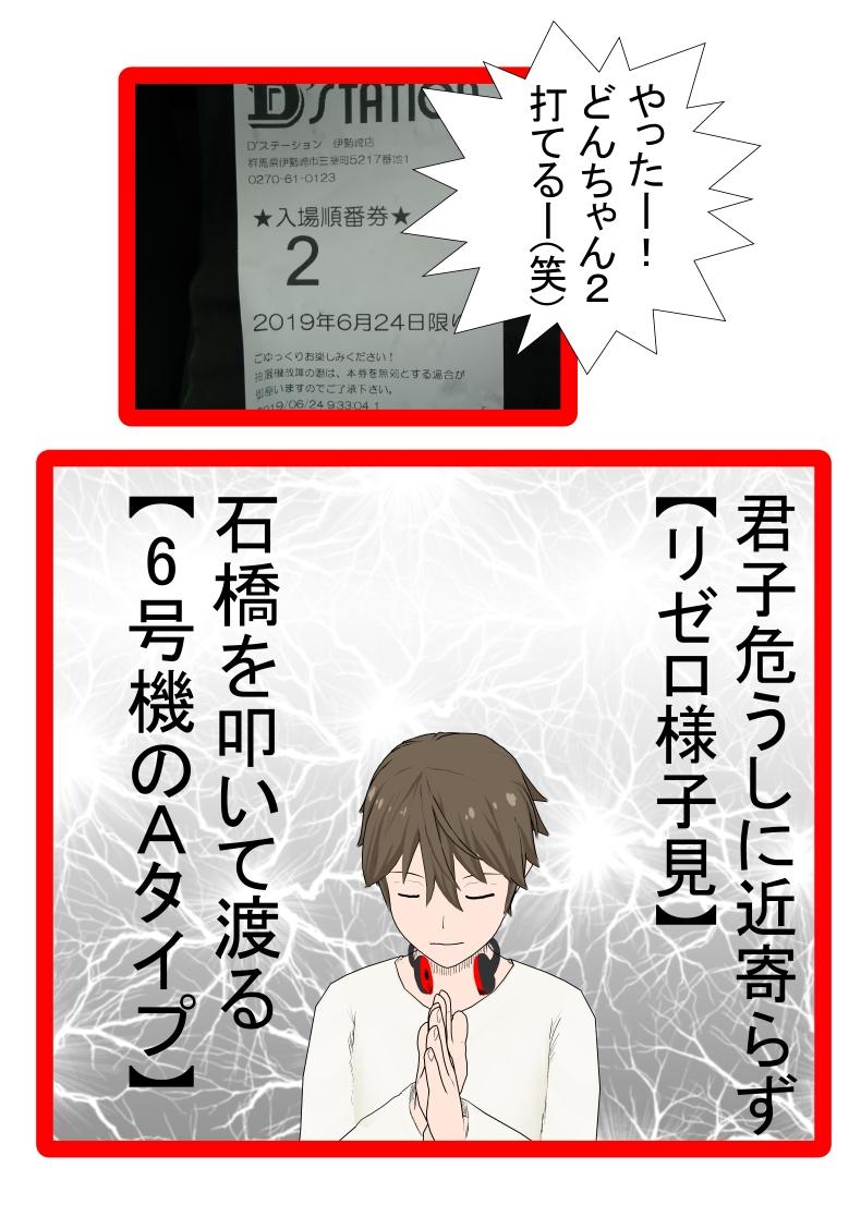 WEBパチスロ漫画 17