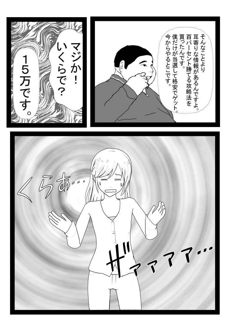 WEBパチスロ漫画 3