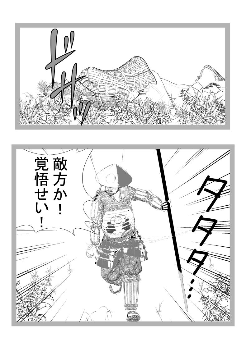 WEBパチスロ漫画 8