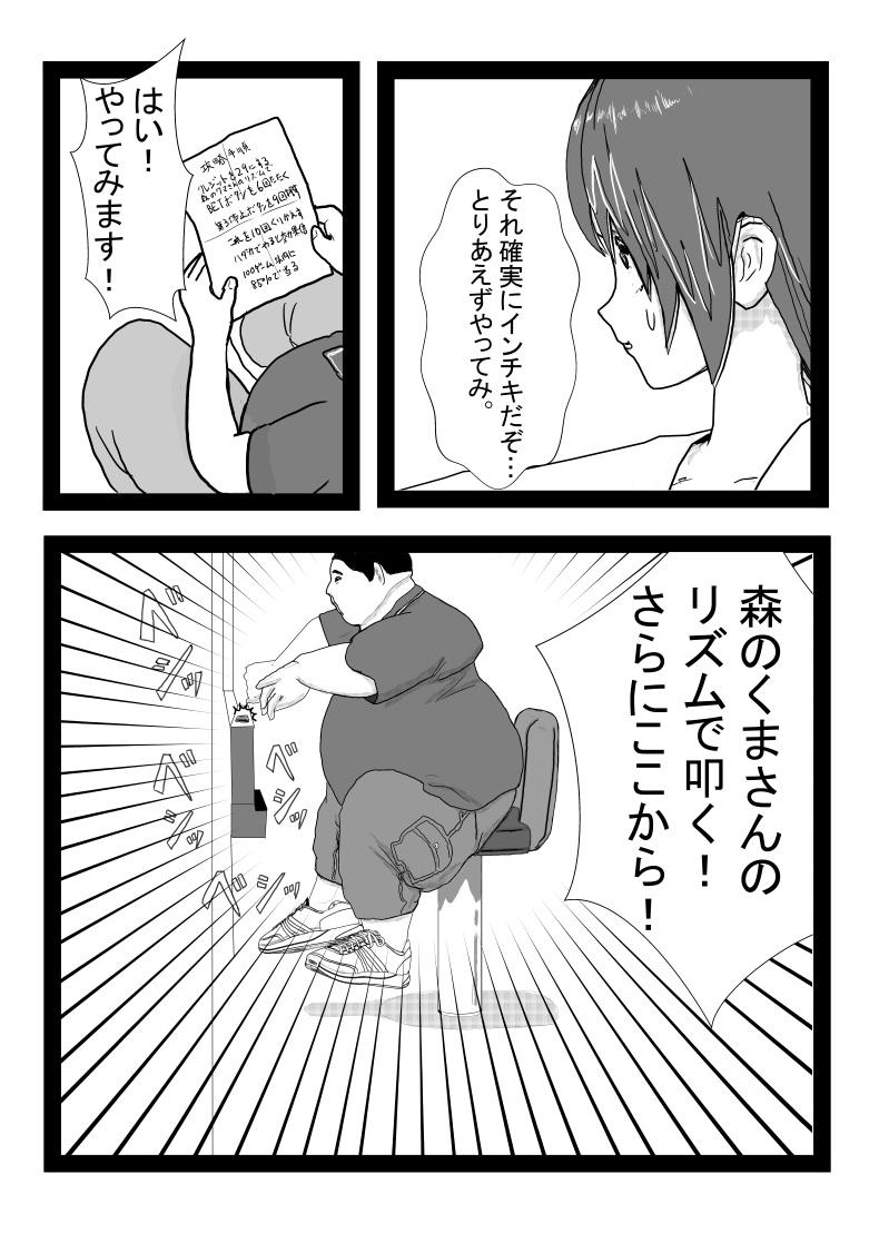 WEBパチスロ漫画 4