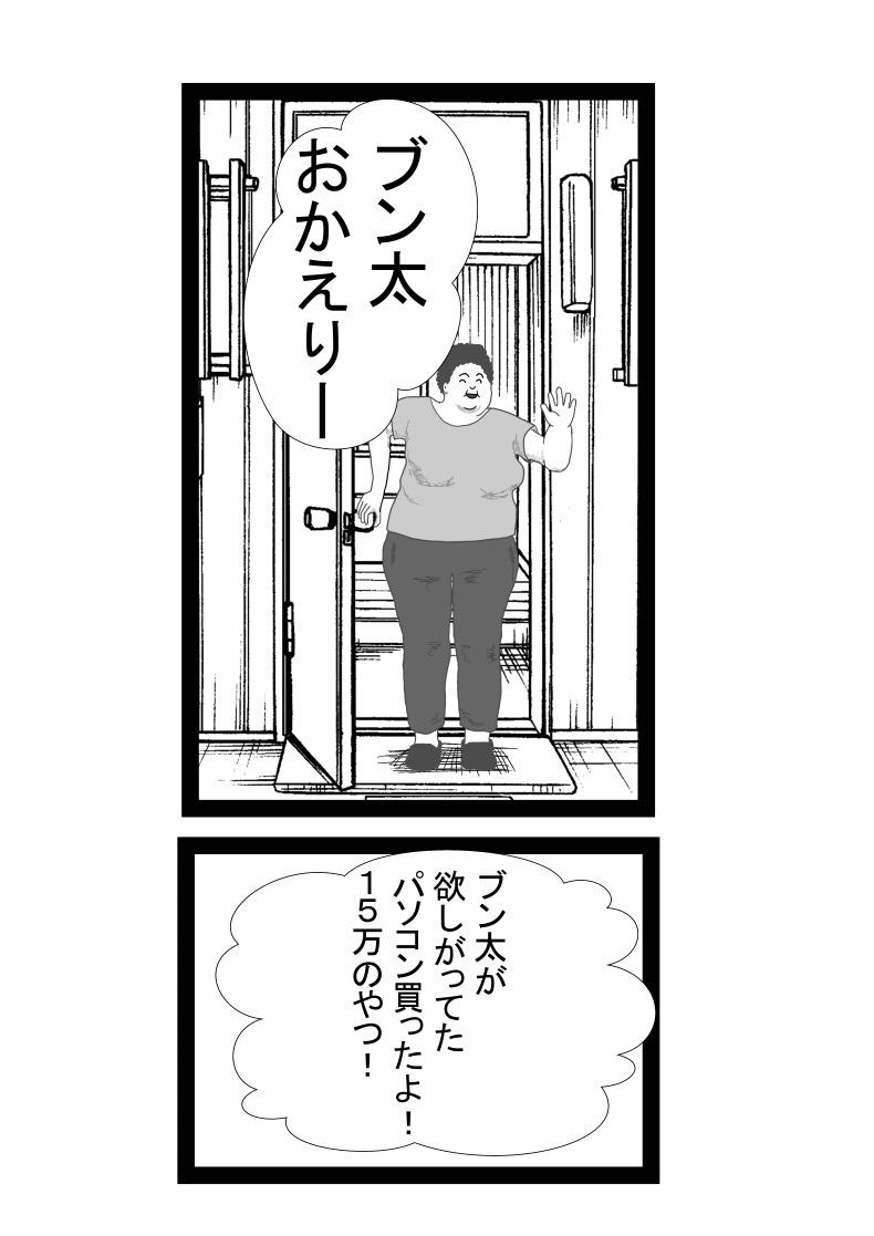 WEBパチスロ漫画 11