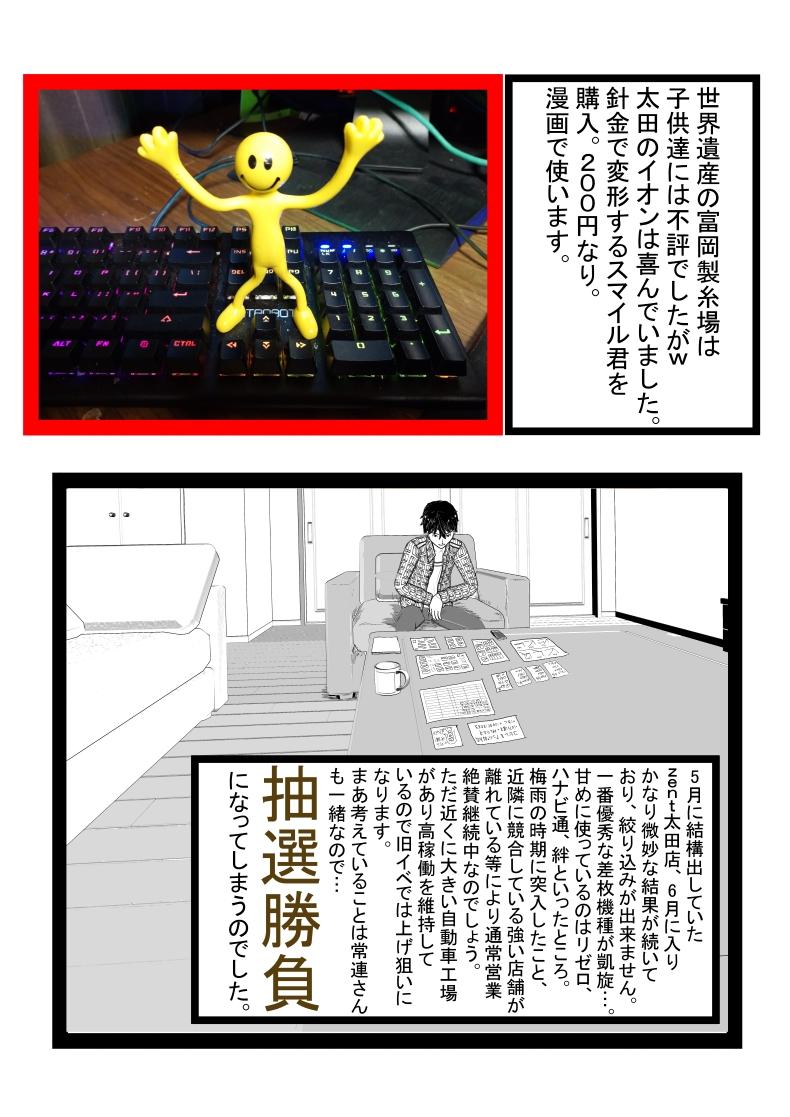 WEBパチスロ漫画 5