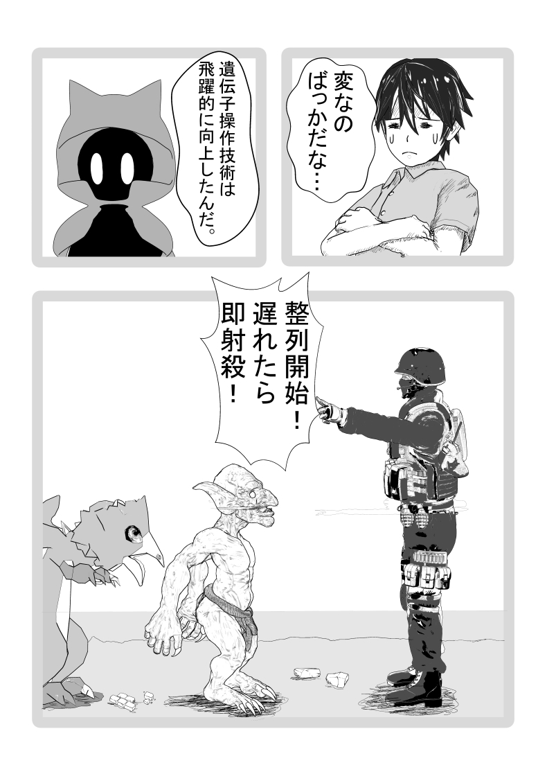 WEBパチスロ漫画 6