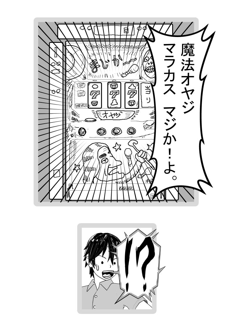 WEBパチスロ漫画 12