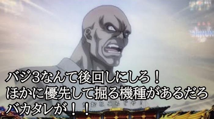 バジリスク3 霞刑部