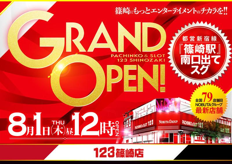 123篠崎店 グランドオープン