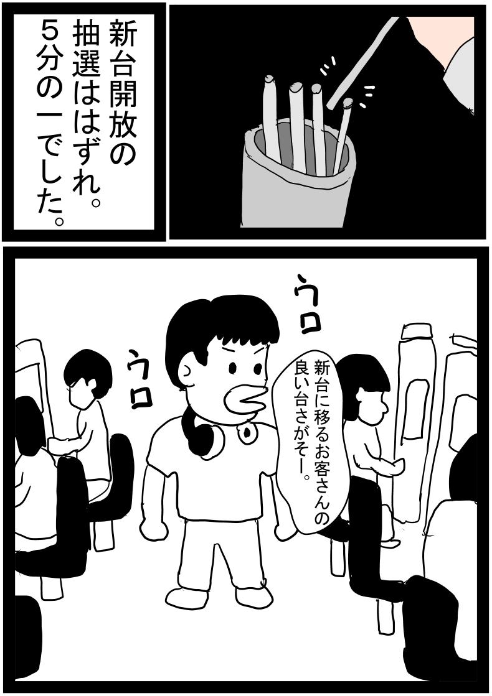 WEBパチスロ漫画 19ページ目
