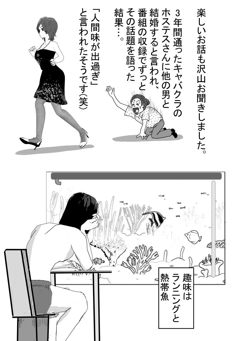 WEBパチスロ漫画 12ページ目