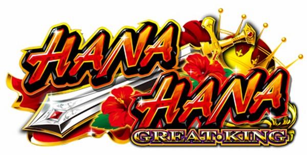 ハナハナの日