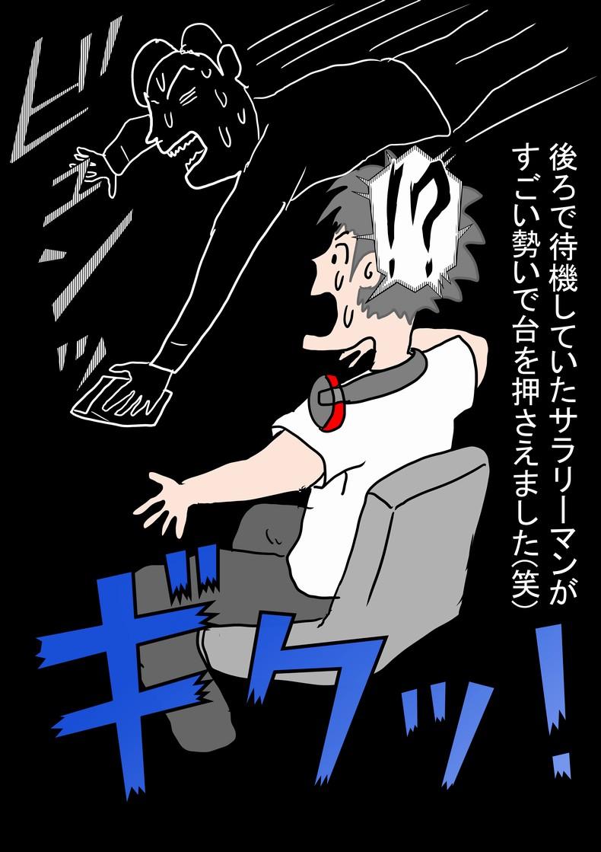 WEBパチスロ漫画 23ページ