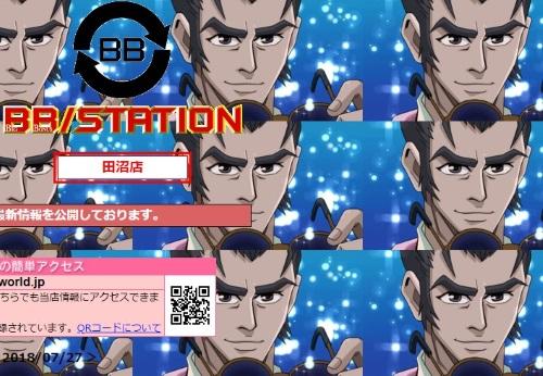 BBステーション田沼 P-WORLD