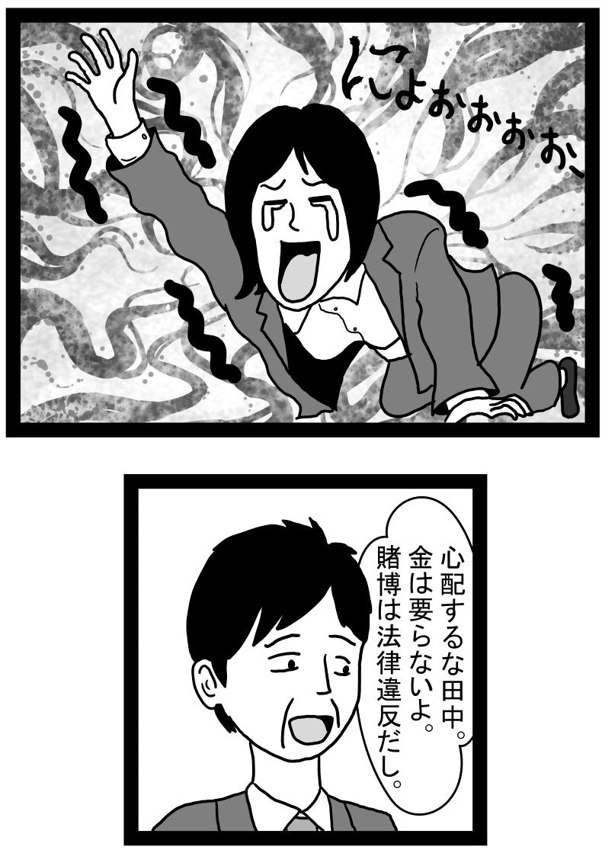 WEBパチスロ漫画 13ページ目