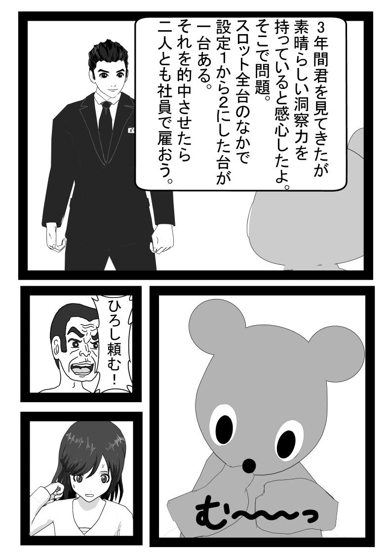 WEBパチスロ漫画 15ページ