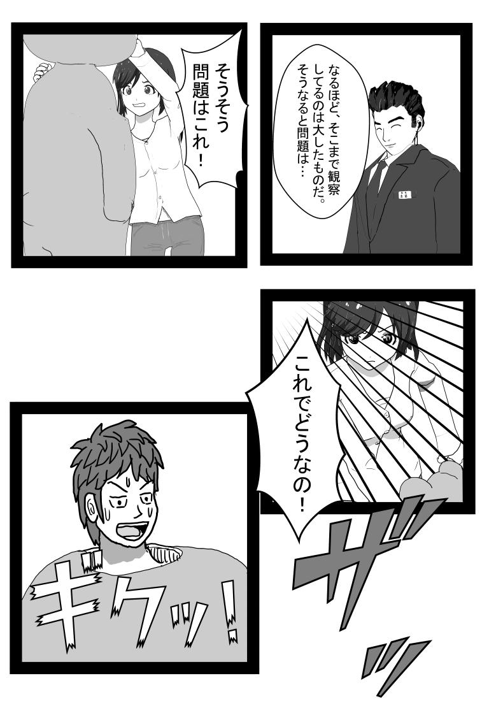 WEBパチスロ漫画 19ページ
