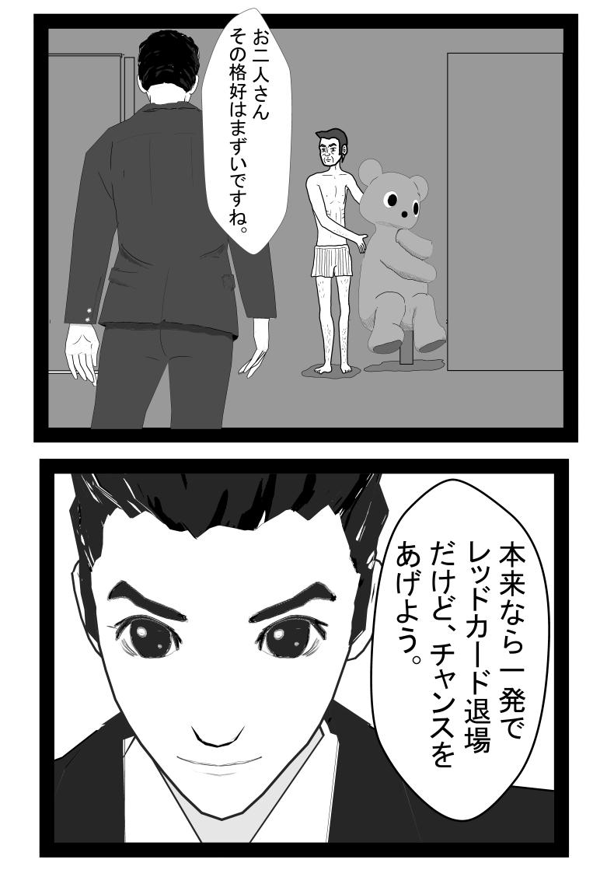 WEBパチスロ漫画 14ページ