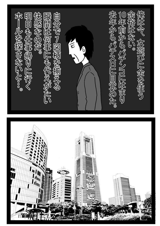WEBパチスロ漫画 3ページ目