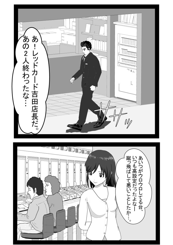 WEBパチスロ漫画 13ページ