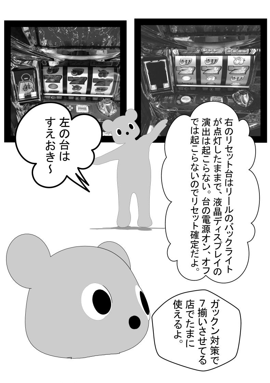 WEBパチスロ漫画 18ページ