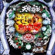 ぱちんこCR北斗の拳6 天翔百裂