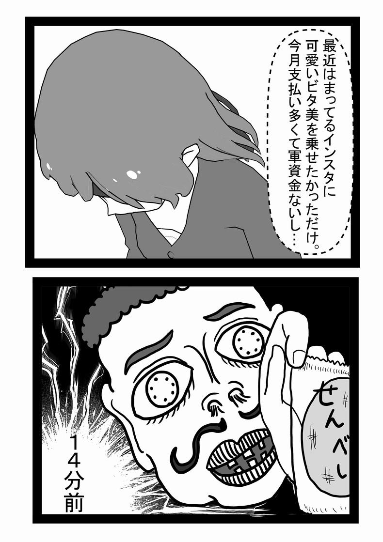 WEBパチスロ漫画 24ページ