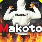 Makotoパチスロ案内人⁉
