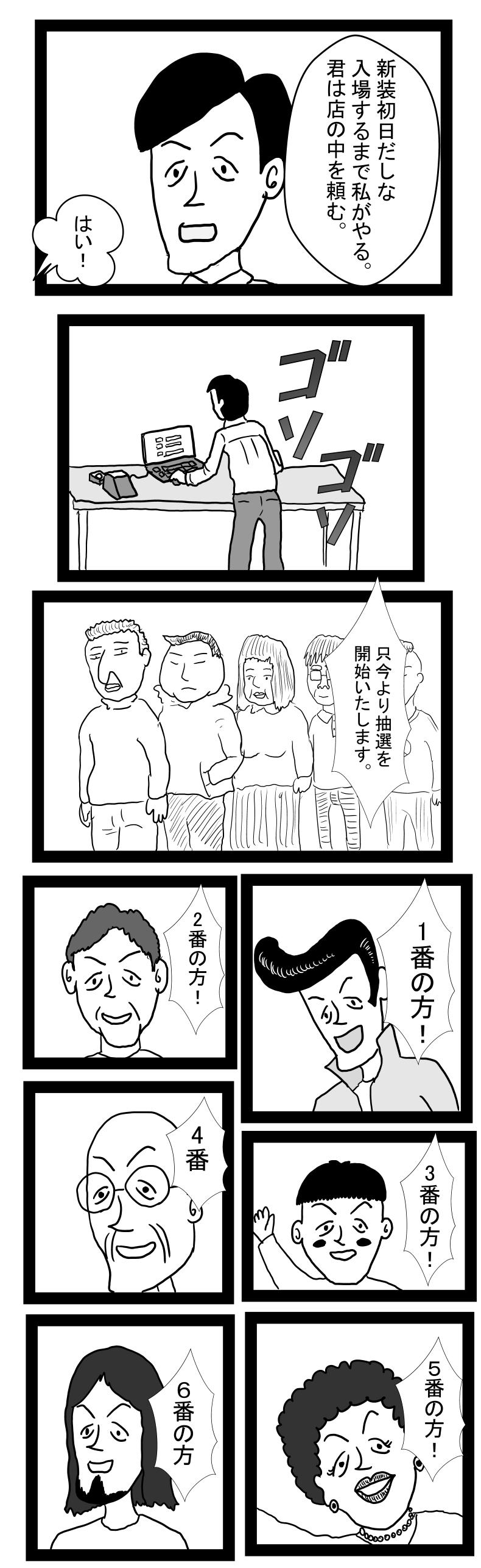 WEBパチスロ漫画 1ページ
