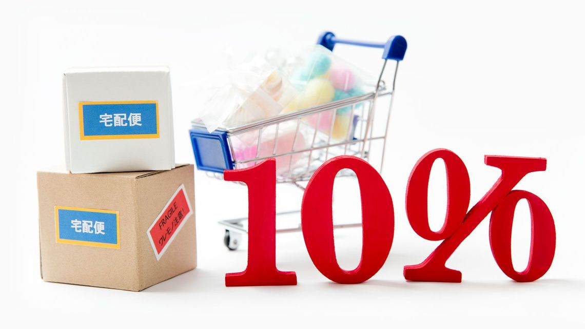 消費増税10%