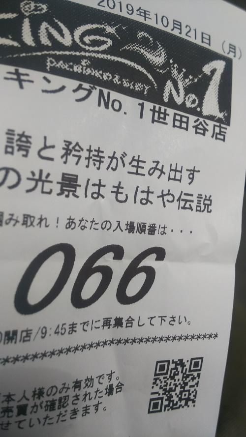 キング世田谷No1
