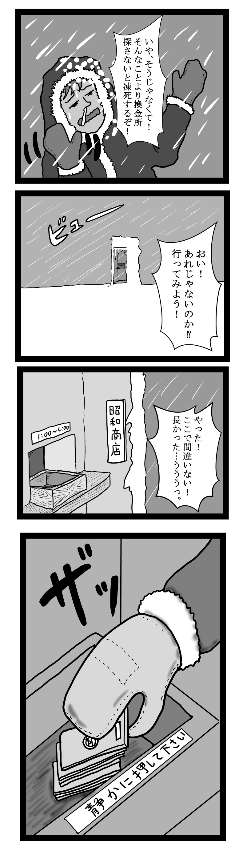 WEBパチスロ漫画 7ページ