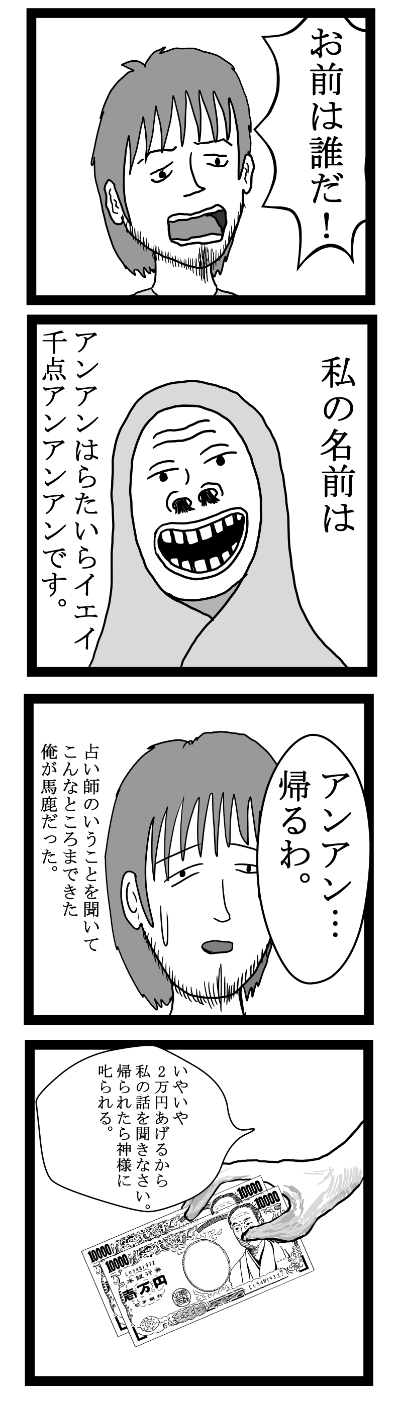 WEBパチスロ漫画 2ページ